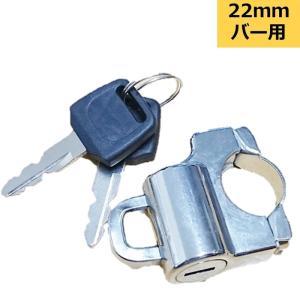 バイク ヘルメット ロック 22径 コンパクト