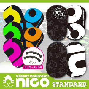 セパレートスノーボード nico(二コ) スタンダードモデル ガード付 4all