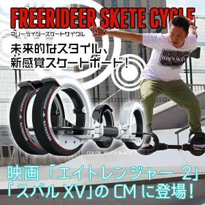 【完売】スケートサイクル フリーライダー 日本正規品 未来的スケート 送料無料 4all