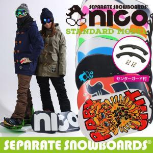 【セール】セパレートスノーボード nico(二コ) スタンダードモデル ガード付 4all