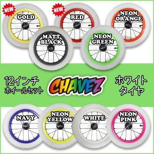 Chavez 12インチ ホイールセット ホワイトタイヤ 16(Aタイプ) |4all
