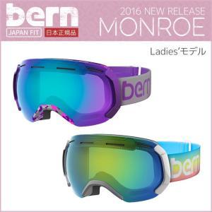【SALE】bern モンロー レディース バーン ウィンターゴーグル|4all