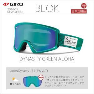 【SALE】GIRO / ジロ  スノーゴーグル BLOK / ブロック DYNASTY GREEN ALOHA/LD16 送料無料|4all