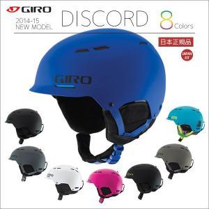【SALE】GIRO / ジロ DISCORD / ディスコード 送料無料|4all