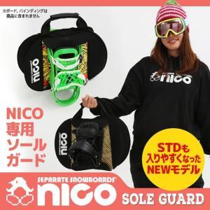 セパレートスノーボードニコ nico 専用ソールガード ソールカバー|4all