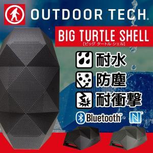 OUTDOOR TECH( アウトドアテック )BIG TURTLE SHELL ビッグ タートル シェル 4all