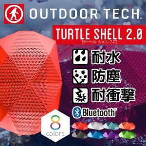 【20%在庫限り】OUTDOOR TECH (アウトドアテック) TURTLE SHELL 2.0 (タートル シェル 2.0) 4all