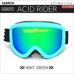 【SALE】SABRE / セイバー スノーゴーグル ACID RIDER / アシッドライダー MINT GREEN 送料無料|4all