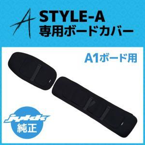 JykK ボードソールカバー スノースクート A-1ボード専用|4all