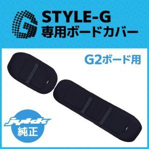 JykK ボードソールカバー スノースクート G-2ボード専用|4all