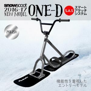 スノースクート SNOWSCOOT 2017モデル ONE-D ポリッシュ仕上げ  【未組立・送料無料】|4all