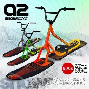 STYLE-A2 スノースクート SNOWSCOOT jykk 2019モデル スタイルエー 送料込 即納|4all