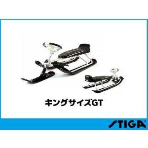 スティガ スノーレーサー キングサイズGT/STIGASNOWRACER KING GT|4all
