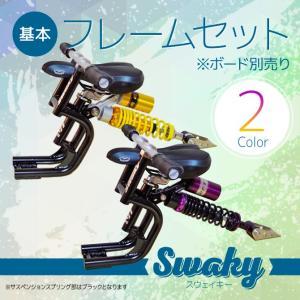 Swaky 基本フレームセット ボード別売|4all