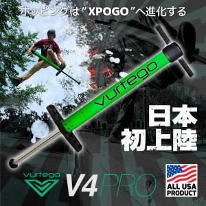 Vurtego V4 Pro バーテゴ プロ ポゴスティック 空気圧ホッピング|4all