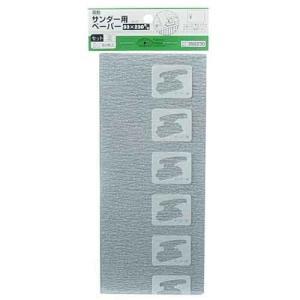 電動サンダ― 用製品(SK11)サンダー用ペーパー6枚入 セット
