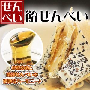 【送料無料】飴煎餅 (あめせんべい) 4枚入り|4kijp