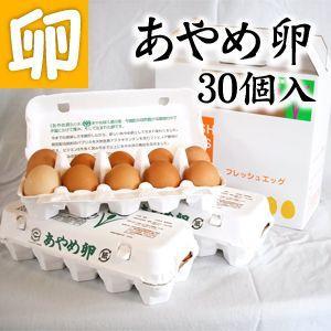 【送料無料】あやめ卵 30個 生卵 玉子焼き 卵かけごはん 新鮮 農場直送 贈り物 プレゼント お礼 スイーツ お見舞い オムライス お祝|4kijp
