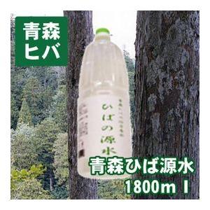 【送料無料】青森 ヒバ ひば源水 1800ml|4kijp