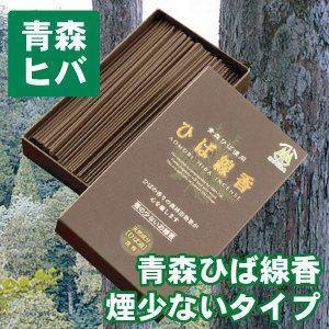 【送料無料】青森 ヒバ ひば線香 煙の少ないタイプ 110g|4kijp