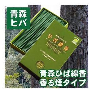 【送料無料】青森 ヒバ ひば線香 香る煙タイプ 110g|4kijp