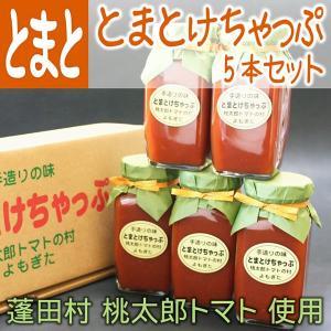 【送料無料】桃太郎 とまとけちゃっぷ 5本セット 桃太郎トマト とまと 手作り 贈り物 贈答品 プレゼント ギフト お見舞い 産地直送 グルメ 料理|4kijp