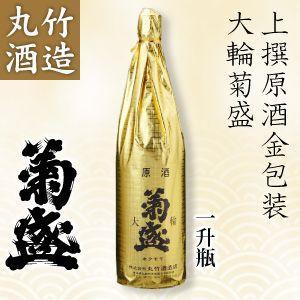 丸竹酒造 大輪菊盛 上撰原酒金包装 一升瓶(1800ml)|4kijp