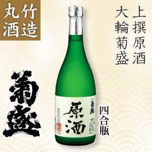 丸竹酒造 大輪菊盛 上撰原酒 四合瓶(720ml)|4kijp