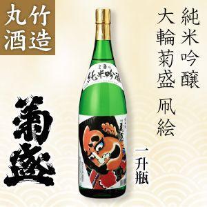 丸竹酒造 大輪菊盛 純米吟醸 凧絵 一升瓶(1800ml)|4kijp