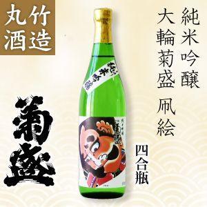 丸竹酒造 大輪菊盛 純米吟醸 凧絵 四合瓶(720ml)|4kijp