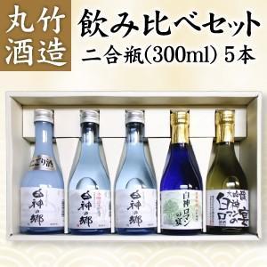 【送料無料】丸竹酒造 お試し飲み比べセット 二合瓶(300ml)x5本|4kijp