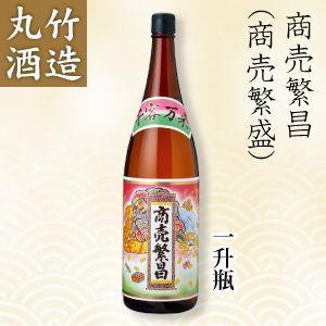 丸竹酒造 商売繁昌(商売繁盛) 一升瓶(1800ml)|4kijp