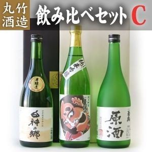 【送料無料】日本酒 丸竹酒造 飲み比べ セットC 四合瓶(720ml)x3本 | お酒 飲み比べ 青森県 お土産 名物 名産 人気 お取り寄せ 訳 わけ ギフト|4kijp