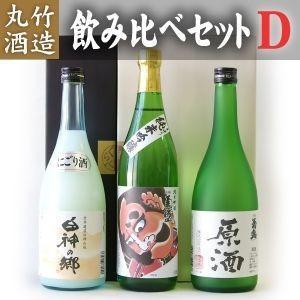 【送料無料】日本酒 丸竹酒造 飲み比べ セットD 四合瓶(720ml)x3本 | お酒 飲み比べ 青森県 お土産 名物 名産 人気 お取り寄せ 訳 わけ ギフト|4kijp