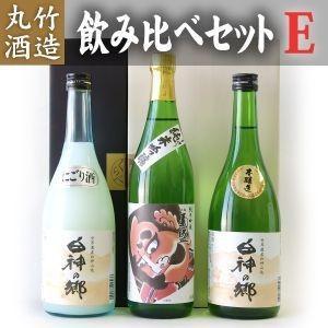【送料無料】日本酒 丸竹酒造 飲み比べ セットE 四合瓶(720ml)x3本 | お酒 飲み比べ 青森県 お土産 名物 名産 人気 お取り寄せ 訳 わけ ギフト|4kijp