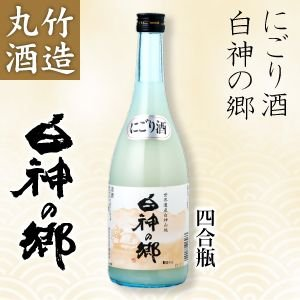 丸竹酒造 白神の郷 にごり酒 四合瓶(720ml)|4kijp