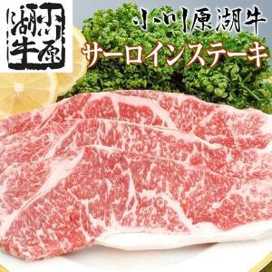 【送料無料】小川原湖牛 サーロイン 200gx3枚(タレ付き) 高級牛肉 ステーキ 贈り物 プレゼント ギフト お礼 |4kijp