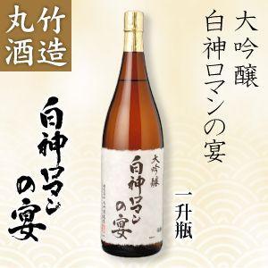 丸竹酒造 白神ロマンの宴 大吟醸 一升瓶(1800ml)|4kijp