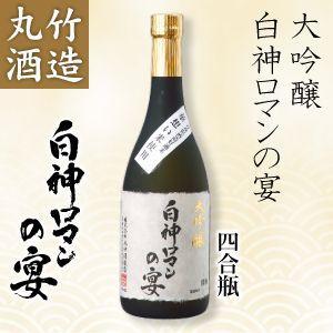 丸竹酒造 白神ロマンの宴 大吟醸 四合瓶(720ml)|4kijp