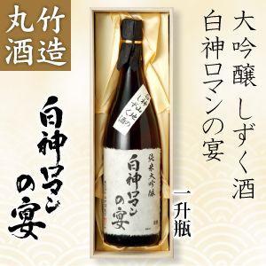 丸竹酒造 白神ロマンの宴 大吟醸 しずく酒 一升瓶(1800ml)|4kijp