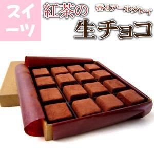 【送料無料】香るアールグレイ 紅茶の 生チョコ 16個入 スイーツ デザート お菓子 おしゃれ かわいい プレゼント お礼 贈り物 ご褒美|4kijp