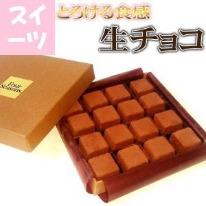 【送料無料】とろける食感 生チョコ 16個入 スイーツ デザート かわいい おしゃれ プレゼント 贈り物 お礼 ご褒美 お菓子 |4kijp
