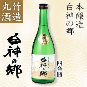 丸竹酒造 白神の郷 本醸造 四合瓶(720ml)|4kijp