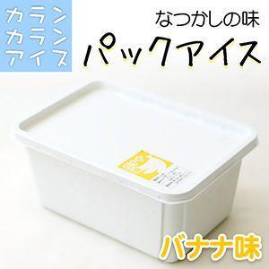 カランカラン アイス パック(600g) バナナ味|4kijp