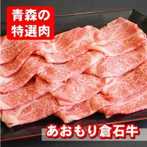 【送料無料】倉石牛 しゃぶしゃぶ用 肩ロース 500g 高級牛肉 ブランド牛 贈り物 ギフト お礼|4kijp