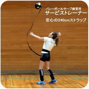 バレーボール 練習 サービストレーナー 安心の240cmストラップ サーブ自己練習 ウォーミングアップ バレー用具 トレーニング用品 クラブ 同好会