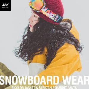 セット割 スノーボード ウェア 43DEGREES スキーウェア 上下セット レディース ストレートパンツ スノボウェア スノーボードウェア 2021|4ss