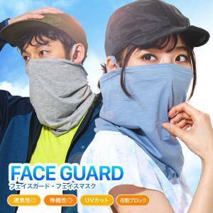 フェイスマスク フェイスガード UVカット UV フェイスカバー ネックガード 洗える メンズ レディース ネックカバー buff バフ|4ss