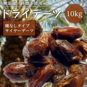 デーツ PARIZ NUTS シャーデガン村 サイヤーデーツ 種抜き ナツメヤシ 10kg ケース グルメ
