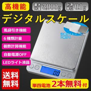 キッチンスケール デジタルスケール 計り キッチン 電子秤 クッキングスケール 計量器 デジタル はかり デジタル 料理用はかり 単4電池×2本無料付きの画像